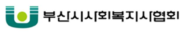 부산시사회복지사협회