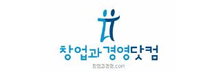 창업과경영닷컴