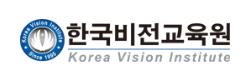 한국비전교육원